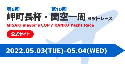 岬町長杯・関空一周 ヨットレース 公式サイト 2020.05.03(SUN)-05.04(MON)