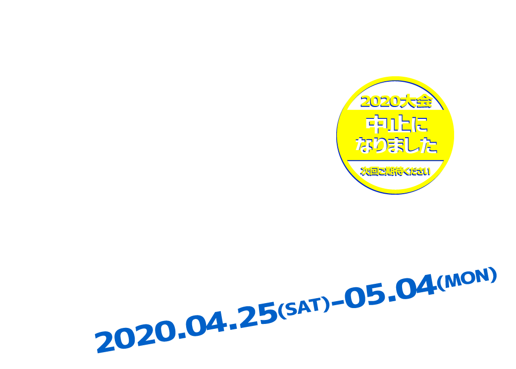 たんのわにおいでよ! 淡輪・春のヨットレースウィーク 2020.04.25(SAT)-05.04(MON)